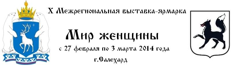 """5 межрегиональная выставка-ярмарка """"Мир женщины"""" г. Салехард"""